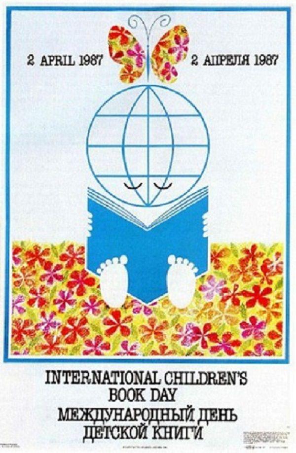 день детской книги 1987 плакат