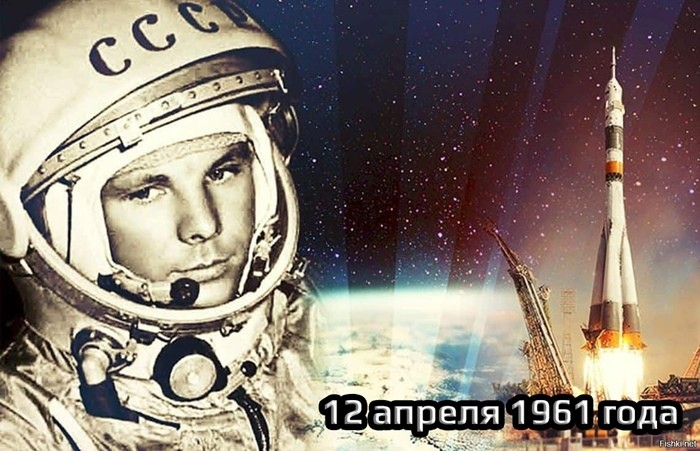 День космонавтики — 12 апреля 1961 года