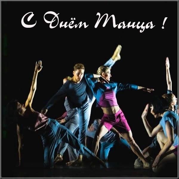 поздравление с международным днем танца