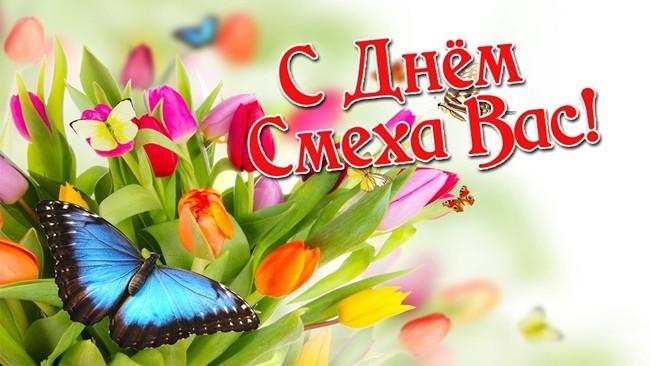 праздник 1 апреля (День смеха, День дурака)