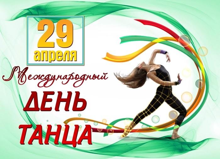 праздник День танца 29 апреля