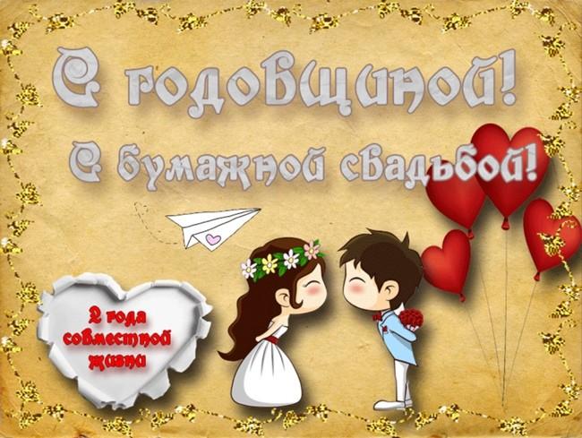 Бумажная свадьба - 2 года вместе