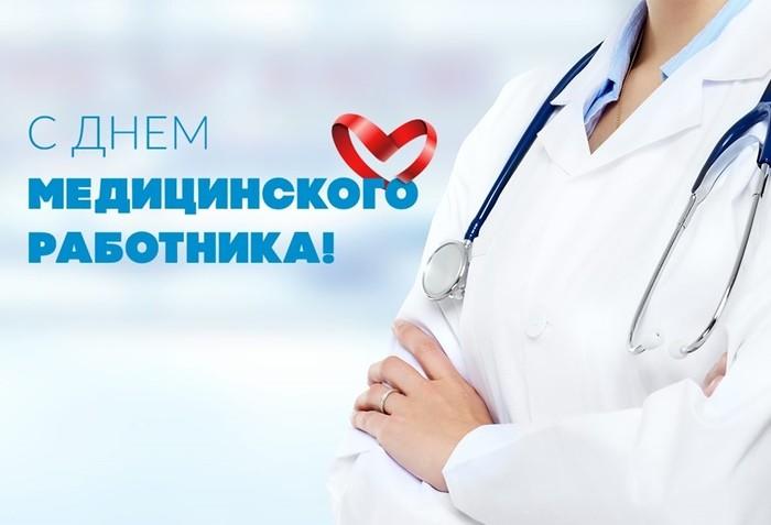 День медицинского работника – история праздника