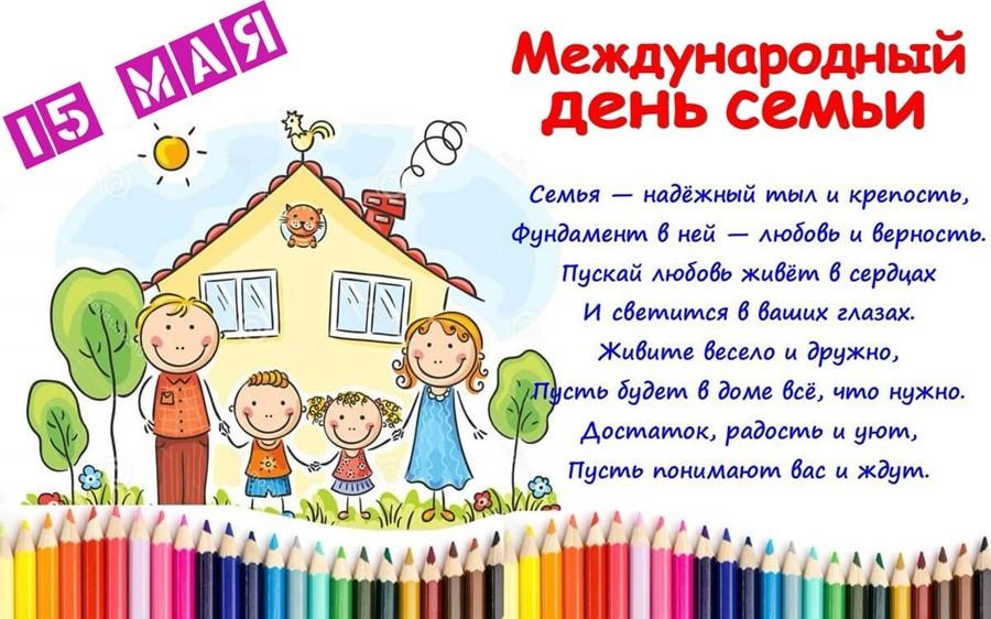день семьи 15 мая