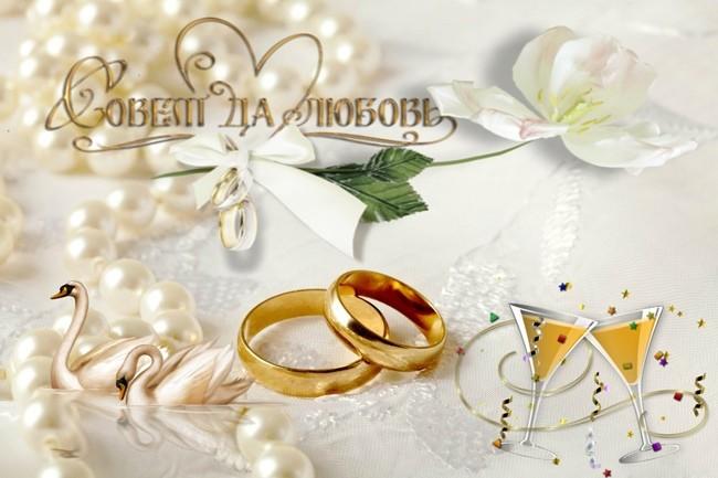 день свадьбы – Зеленая свадьба