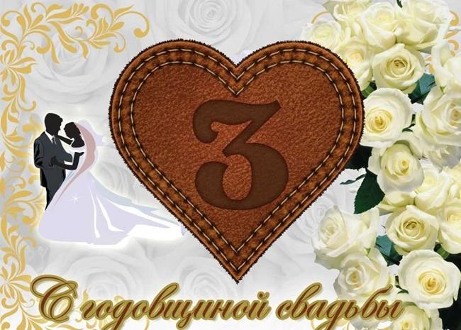 кожаная свадьба – 3 года в браке