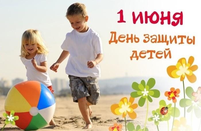 Международный день защиты детей - история праздника