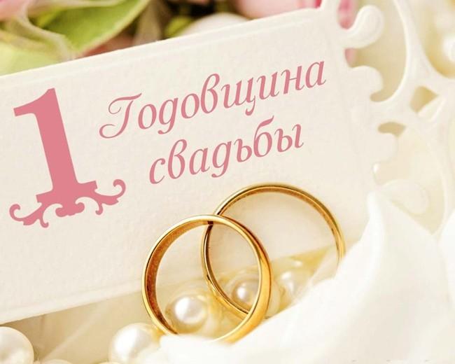 Ситцевая свадьба - 1 годовщина